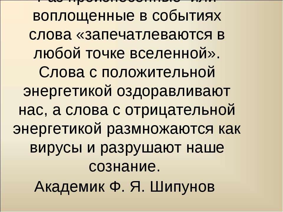 Раз произнесенные или воплощенные в событиях слова «запечатлеваются в любой т...