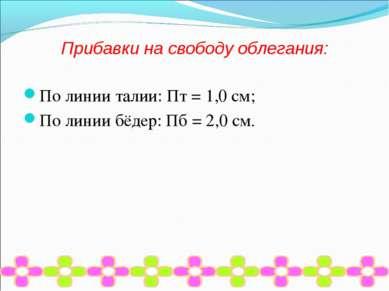 Прибавки на свободу облегания: По линии талии: Пт = 1,0 см; По линии бёдер: П...