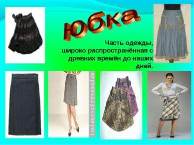 Часть одежды, широко распространённая с древних времён до наших дней.