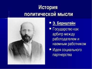 История политической мысли Э. Бернштейн Государство как арбитр между работода...