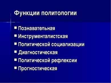 Функции политологии Познавательная Инструменталистская Политической социализа...