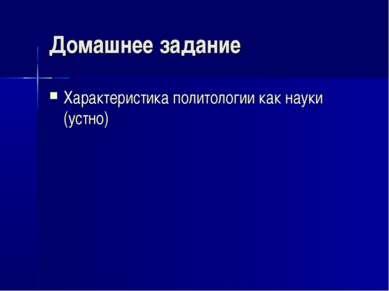 Домашнее задание Характеристика политологии как науки (устно)