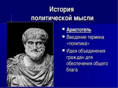 История политической мысли Аристотель Введение термина «политика» Идея объеди...