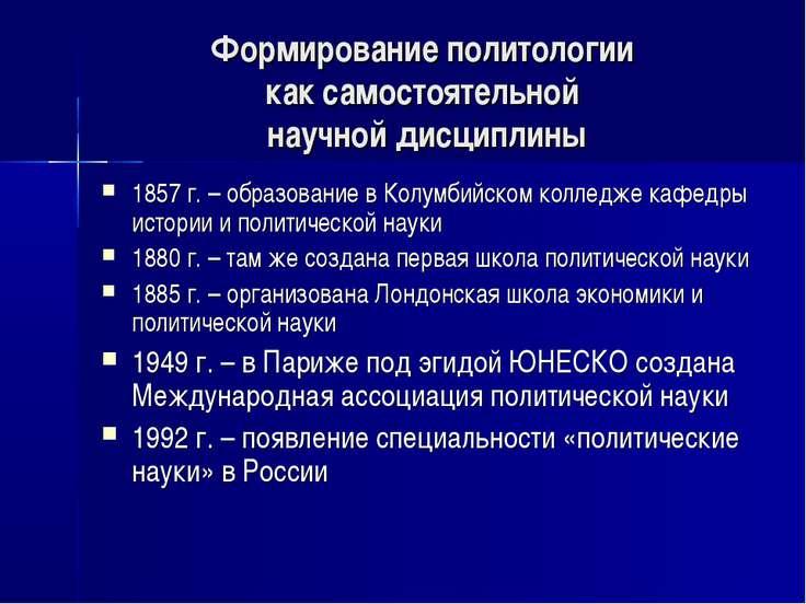 Формирование политологии как самостоятельной научной дисциплины 1857 г. – обр...