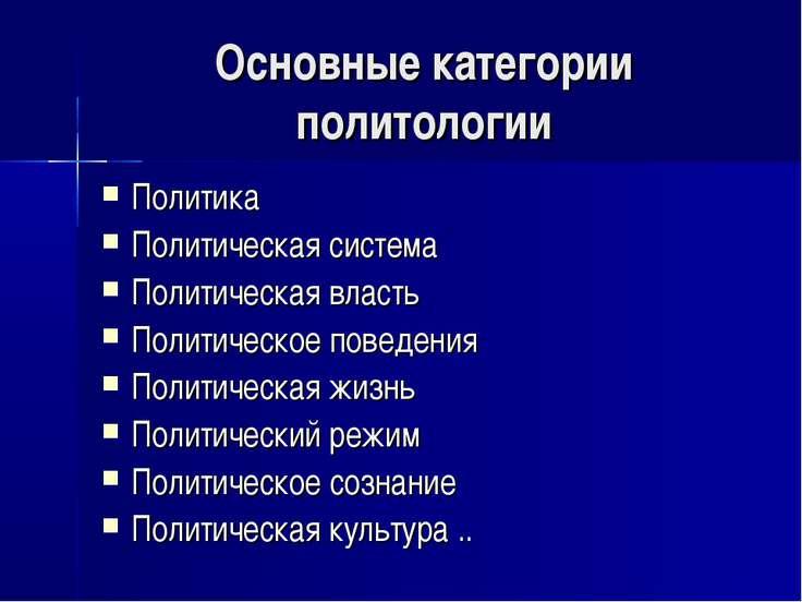 Основные категории политологии Политика Политическая система Политическая вла...