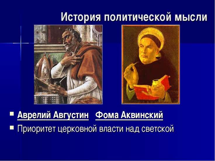 История политической мысли Аврелий Августин Фома Аквинский Приоритет церковно...