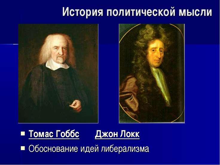 История политической мысли Томас Гоббс Джон Локк Обоснование идей либерализма