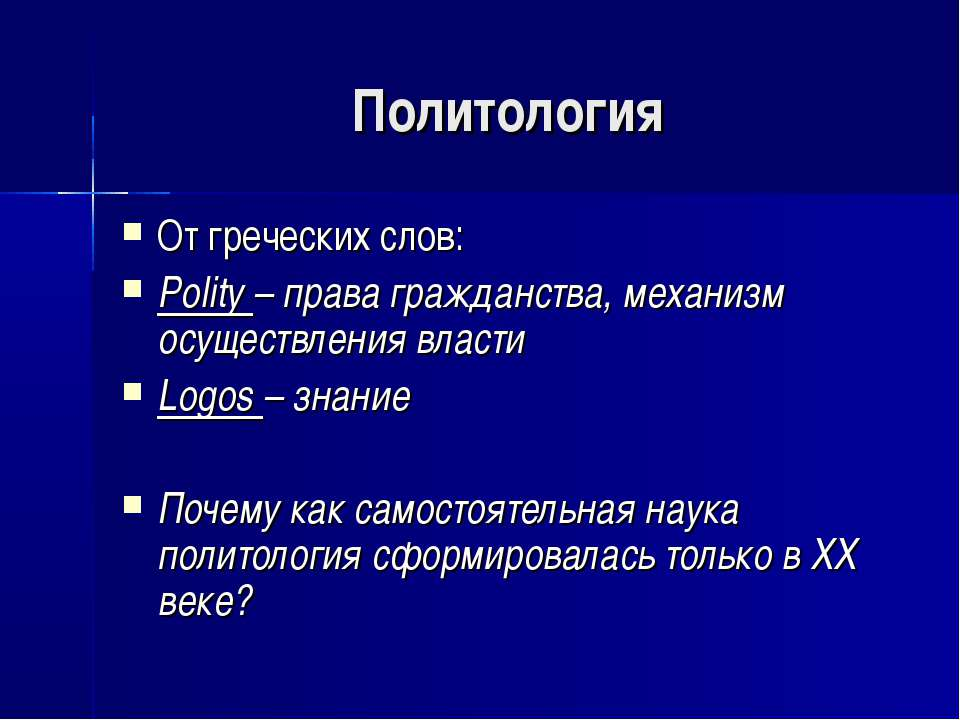 Политология От греческих слов: Polity – права гражданства, механизм осуществл...