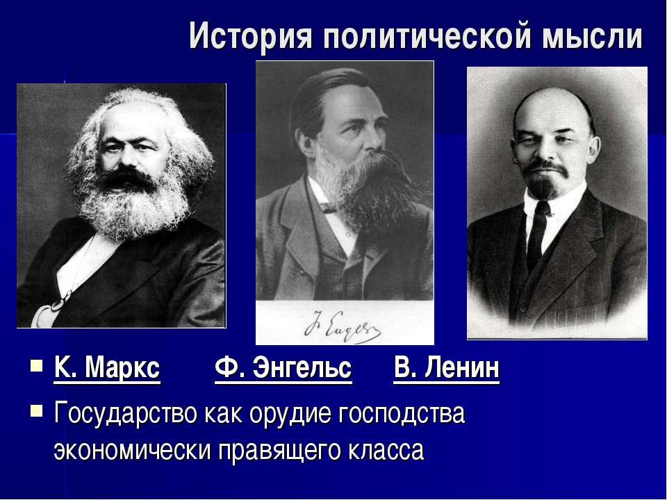 История политической мысли К. Маркс Ф. Энгельс В. Ленин Государство как оруди...