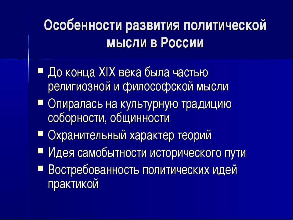 Особенности развития политической мысли в России До конца XIX века была часть...