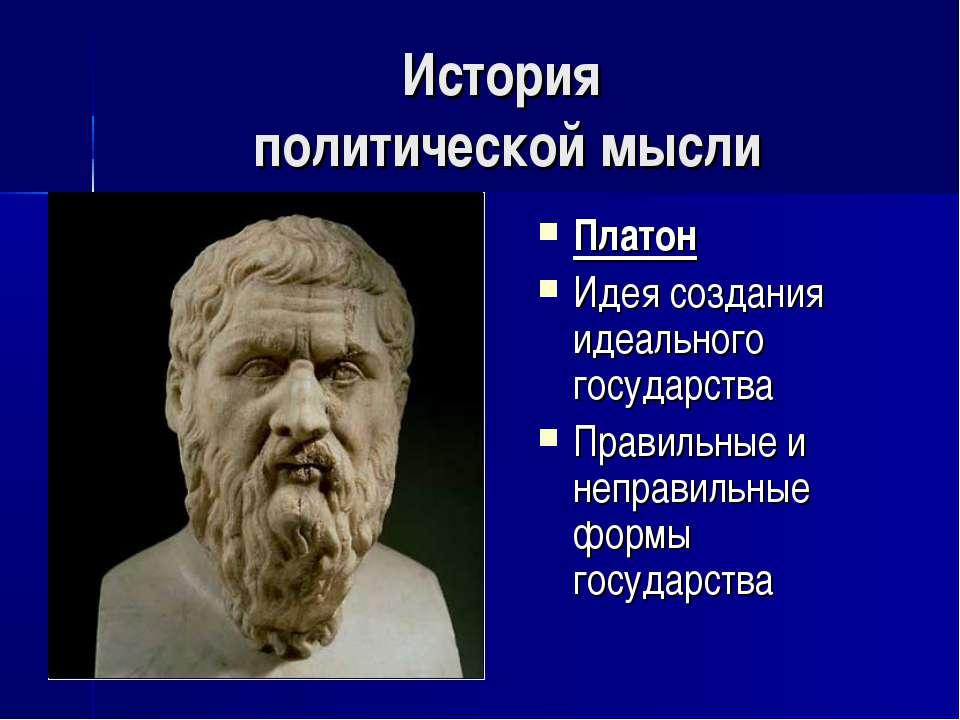История политической мысли Платон Идея создания идеального государства Правил...