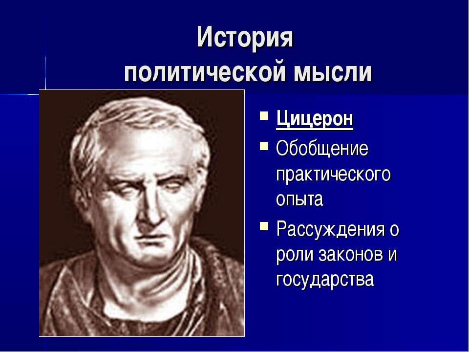 История политической мысли Цицерон Обобщение практического опыта Рассуждения ...