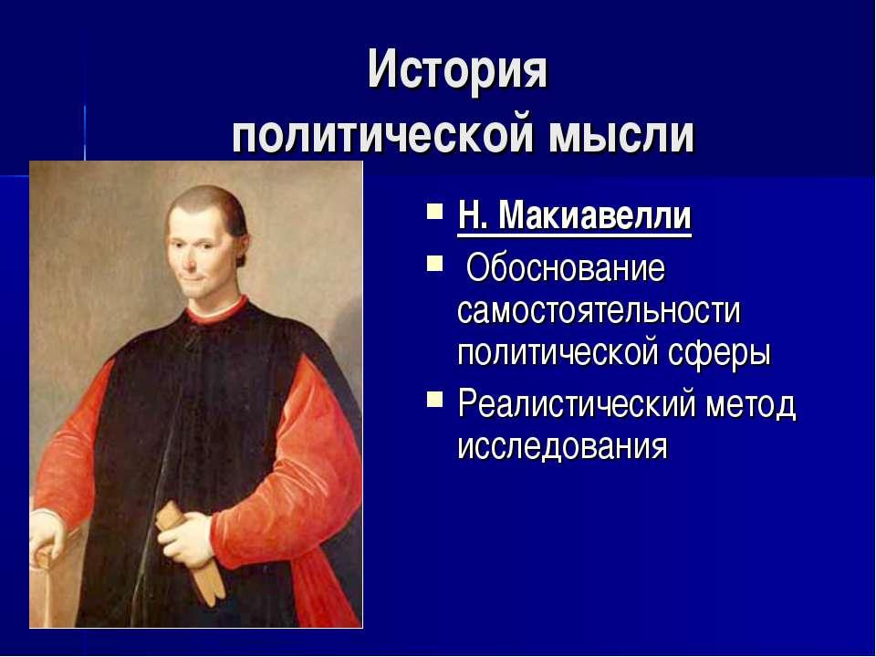 История политической мысли Н. Макиавелли Обоснование самостоятельности полити...