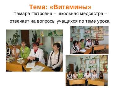 Тема: «Витамины» Тамара Петровна – школьная медсестра – отвечает на вопросы у...
