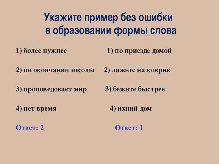 Укажите пример без ошибки в образовании формы слова 1) более нужнее 1) по при...