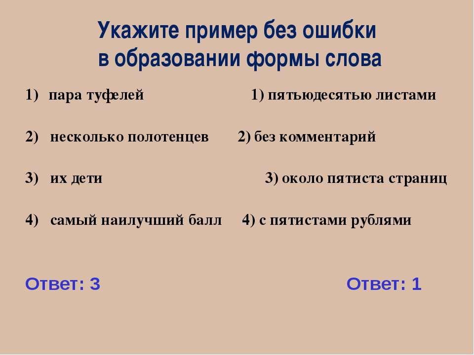 Укажите пример без ошибки в образовании формы слова пара туфелей 1) пятьюдеся...