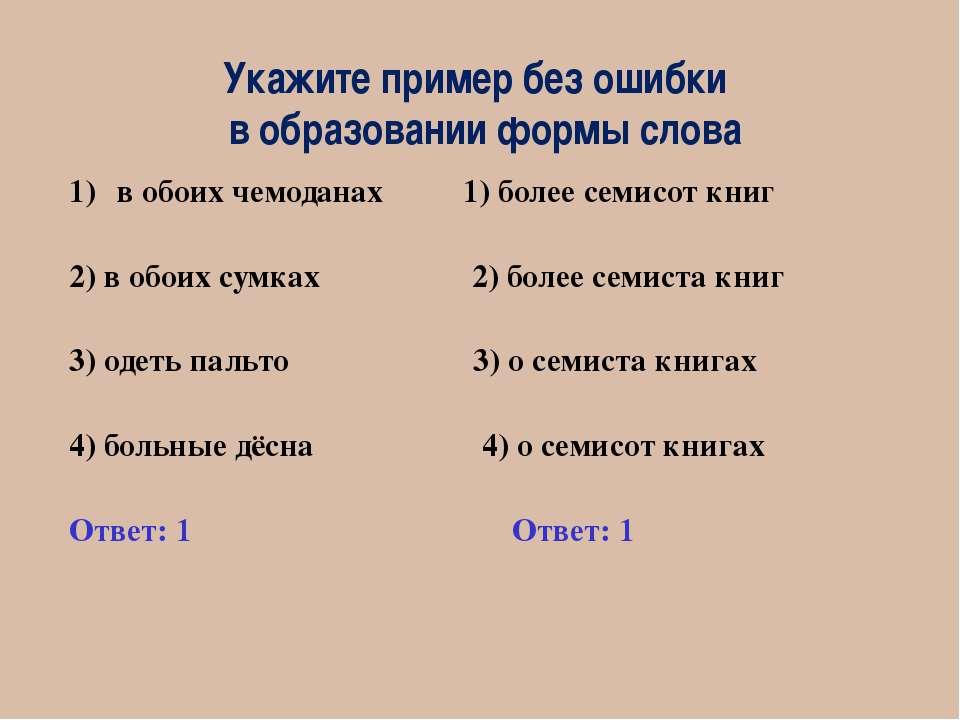 Укажите пример без ошибки в образовании формы слова в обоих чемоданах 1) боле...
