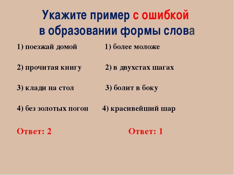 Укажите пример с ошибкой в образовании формы слова 1) поезжай домой 1) более ...