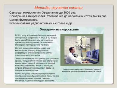 Световая микроскопия. Увеличение до 3000 раз. Электронная микроскопия. Увелич...