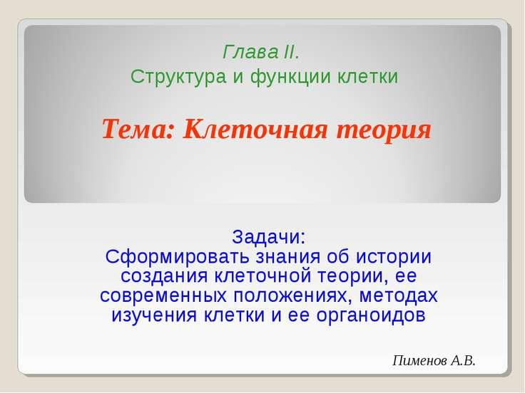 Пименов А.В. Глава II. Структура и функции клетки Тема: Клеточная теория Зада...