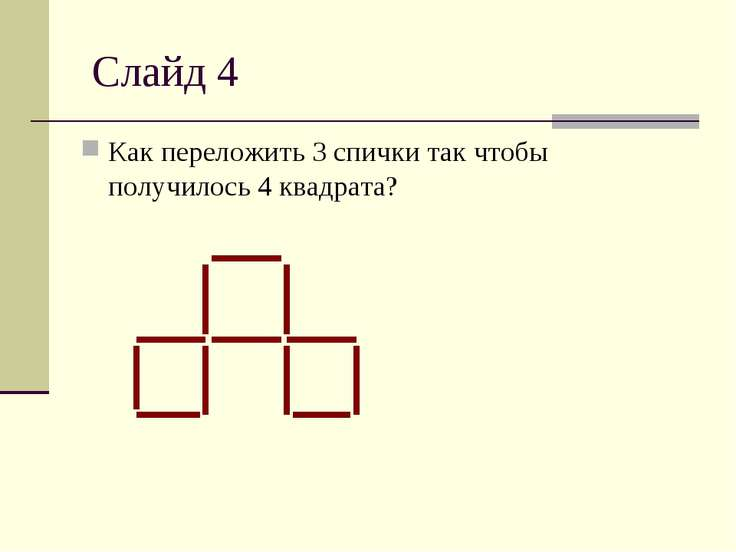 Слайд 4 Как переложить 3 спички так чтобы получилось 4 квадрата?