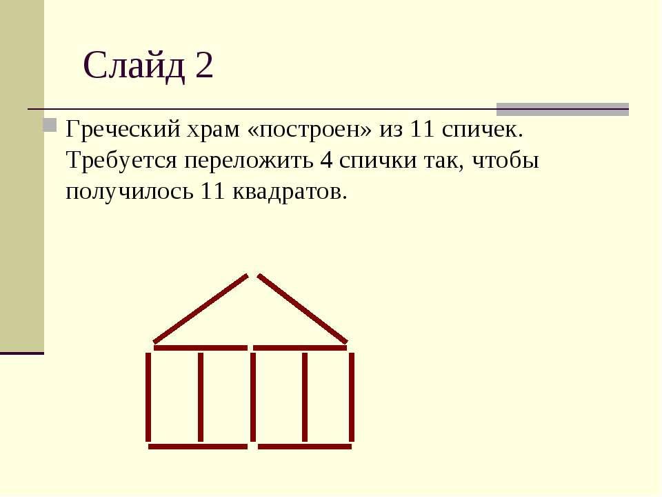 Слайд 2 Греческий храм «построен» из 11 спичек. Требуется переложить 4 спички...