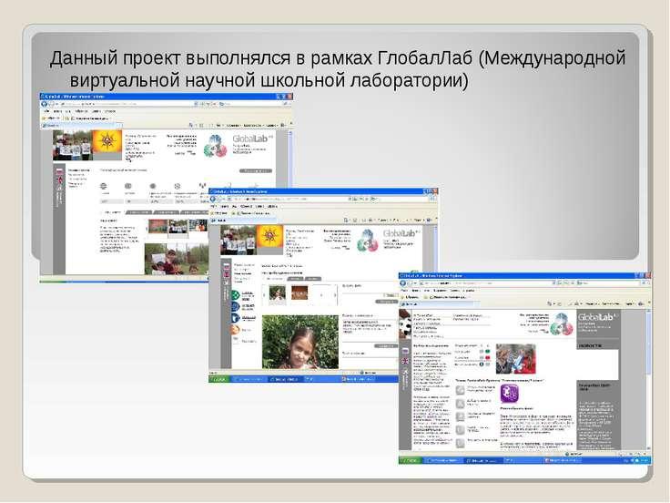 Данный проект выполнялся в рамках ГлобалЛаб (Международной виртуальной научно...