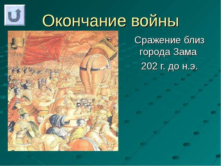 Окончание войны Сражение близ города Зама 202 г. до н.э.