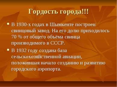 Гордость города!!! В 1930-х годах в Шымкенте построен свинцовый завод. На его...