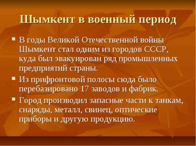 Шымкент в военный период В годы Великой Отечественной войны Шымкент стал одни...