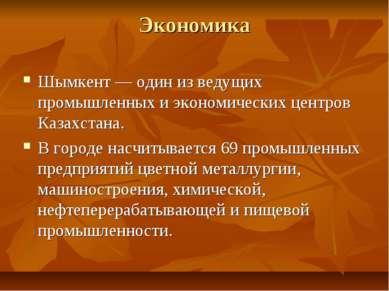 Экономика Шымкент — один из ведущих промышленных и экономических центров Каза...