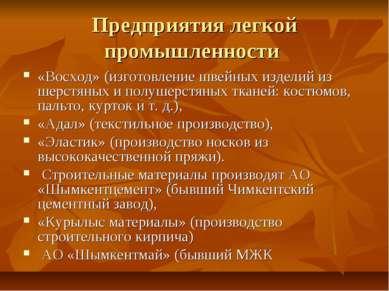 Предприятия легкой промышленности «Восход» (изготовление швейных изделий из ш...