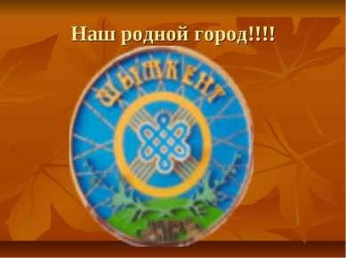 Наш родной город!!!!