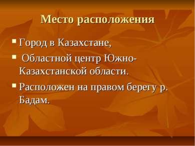 Место расположения Город в Казахстане, Областной центр Южно-Казахстанской обл...