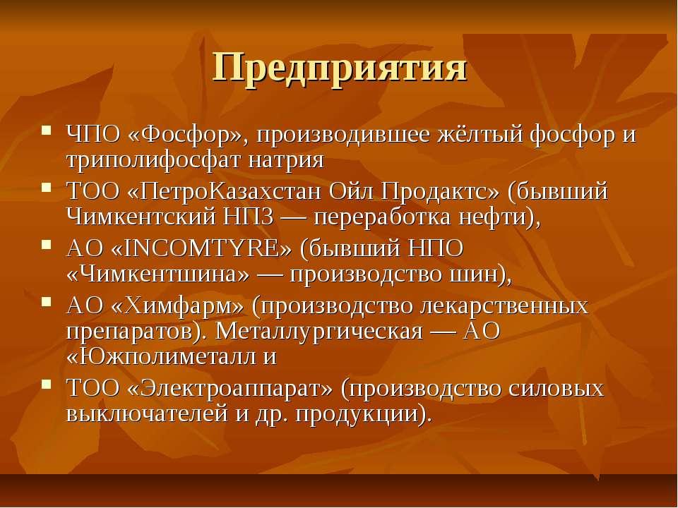 Предприятия ЧПО «Фосфор», производившее жёлтый фосфор и триполифосфат натрия ...