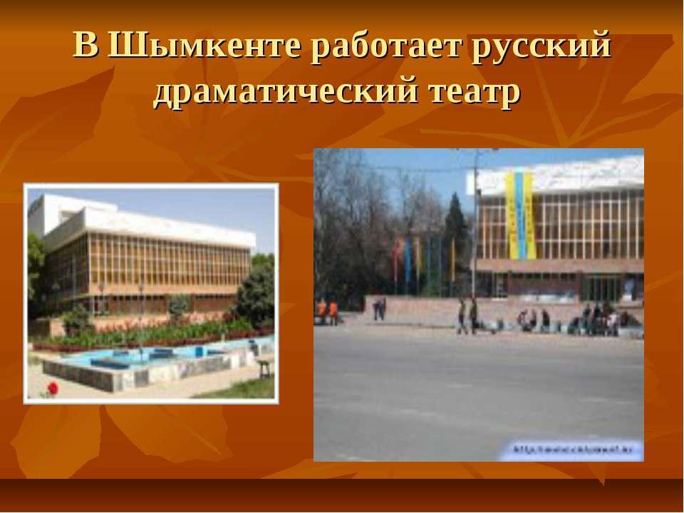 В Шымкенте работает русский драматический театр