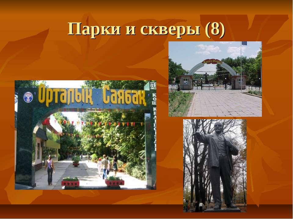 Парки и скверы (8)