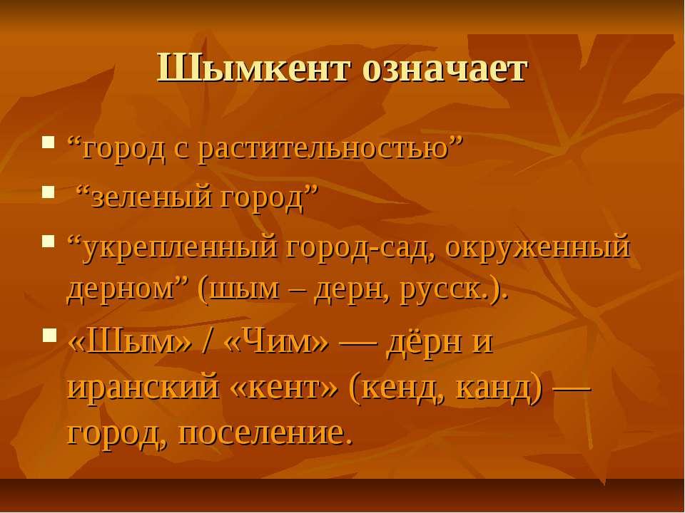 """Шымкент означает """"город с растительностью"""" """"зеленый город"""" """"укрепленный город..."""