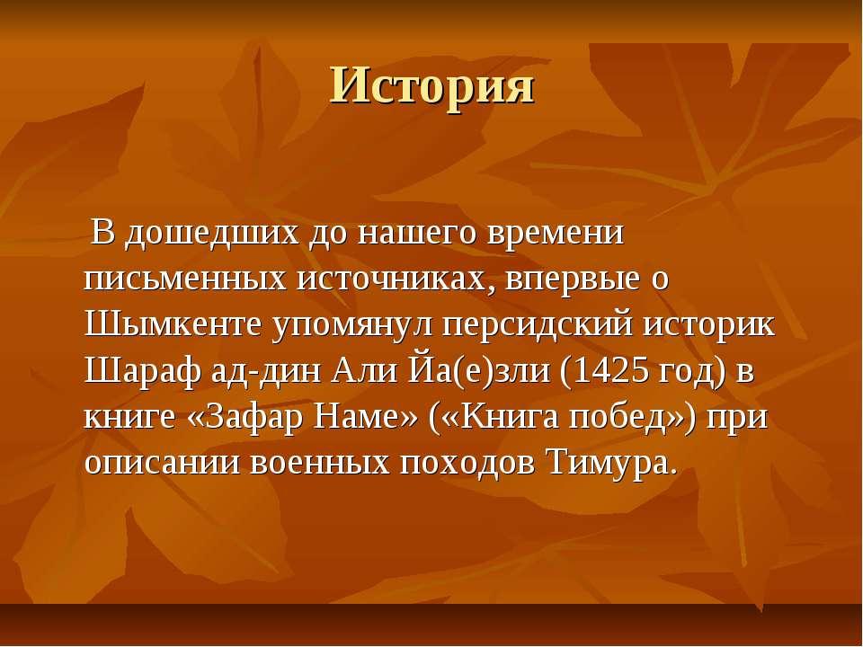 История В дошедших до нашего времени письменных источниках, впервые о Шымкент...