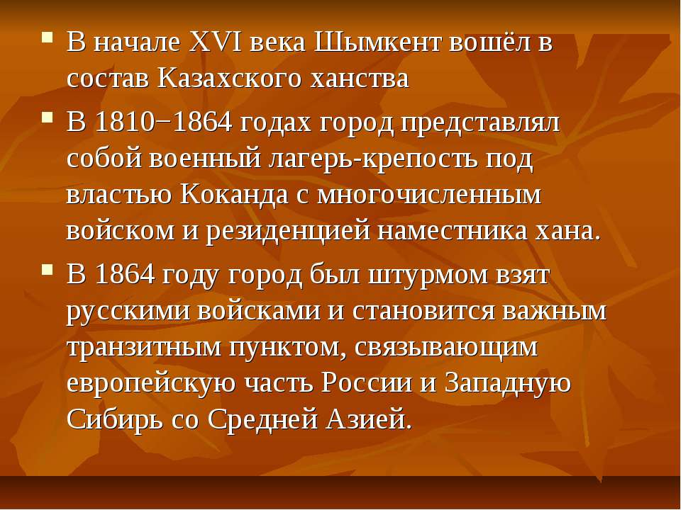 В начале XVI века Шымкент вошёл в состав Казахского ханства В начале XVI века...
