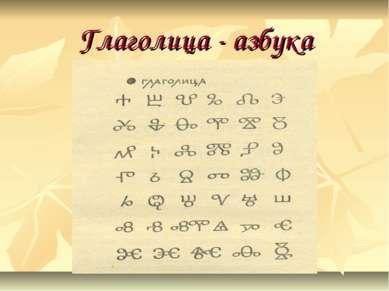 Глаголица - азбука