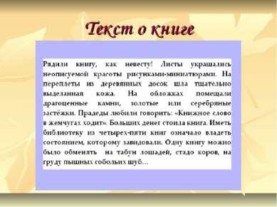 Текст о книге
