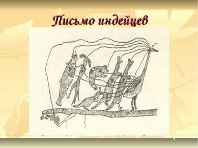 Письмо индейцев