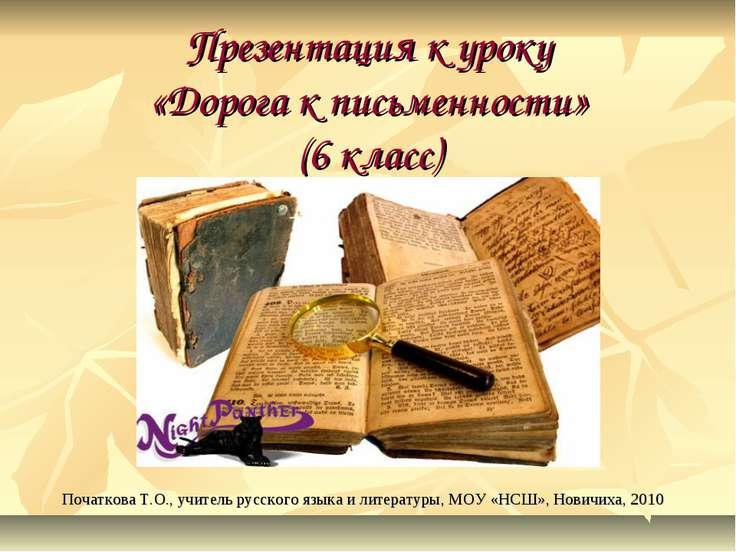 Презентация к уроку «Дорога к письменности» (6 класс) Початкова Т.О., учитель...