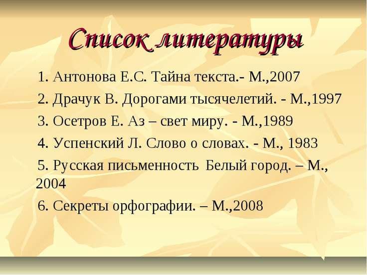 Список литературы 1. Антонова Е.С. Тайна текста.- М.,2007 2. Драчук В. Дорога...