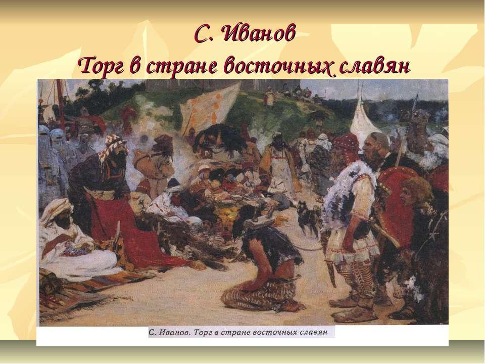 С. Иванов Торг в стране восточных славян