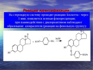 Реакции идентификации: На стероидную систему проводят реакцию Боскотта - чере...