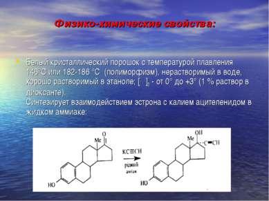 Физико-химические свойства: Белый кристаллический порошок с температурой плав...