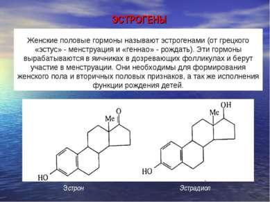 ЭСТРОГЕНЫ Женские половые гормоны называют эстрогенами (от грецкого «эстус» -...