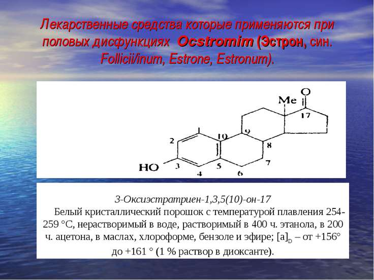 Лекарственные средства которые применяются при половых дисфункциях Ocstromim ...